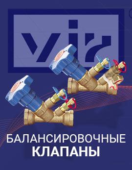 Балансировочные клапаны VIR